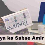 Top 10 Duniya ka Sabse Amir Aadmi Kaun Hai 2020