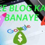 Free Blog Kaise Banaye – 5 मिनट में ब्लॉग वेबसाइट बनाकर पैसा कमाए