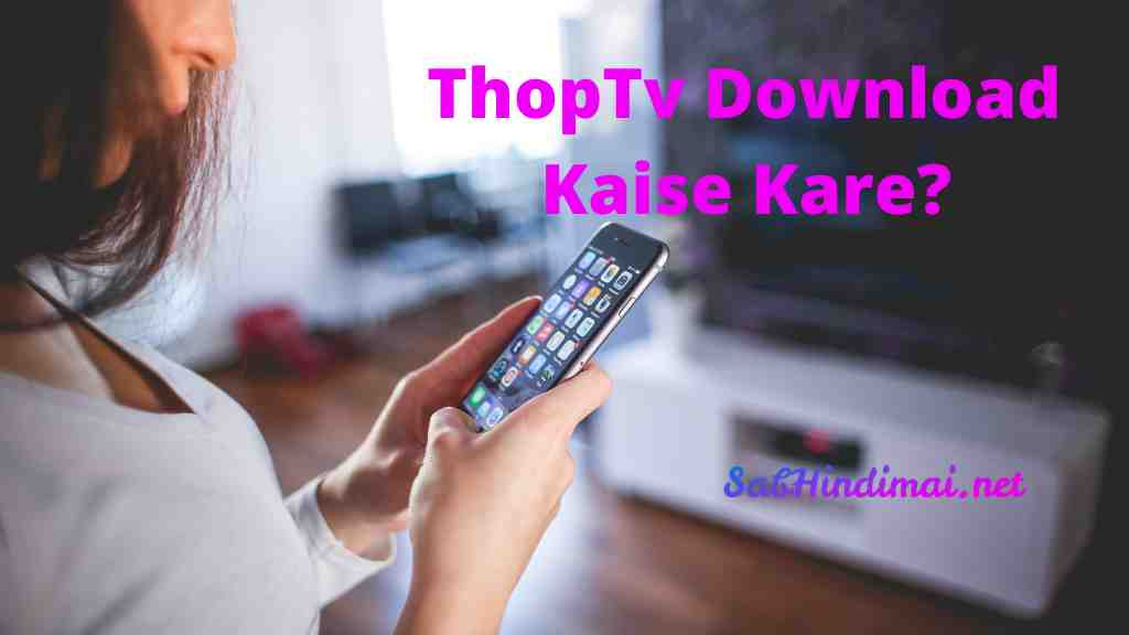 ThopTv Download Kaise Kare?