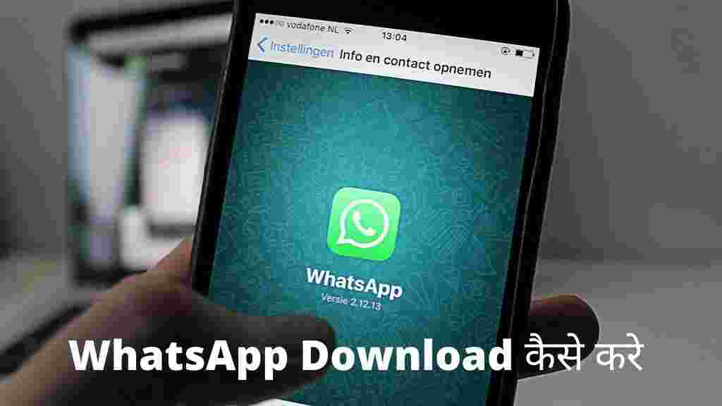 WhatsApp Download Karna Hai