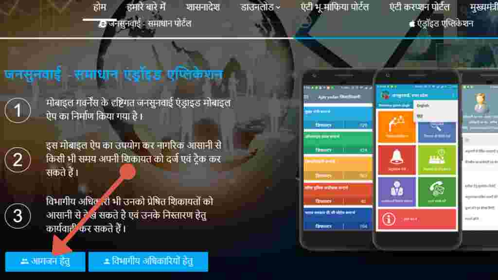 Jansunwai App Download