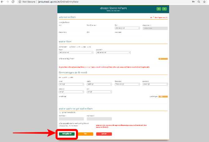 Jansunwai Application form